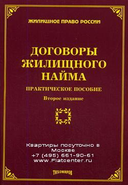 Договор Найма Жилого Помещения На 2 Листах