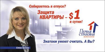 Страховка квартиры,застраховать квартиру