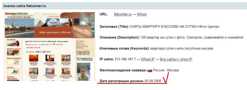 Сайт Флэт Центр (flatcenter.ru) существует свыше 10 лет