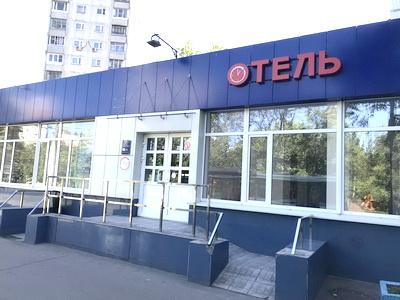 Фото, описание и отзывы об гостинице «Часы Лескова» рядом с метро Бибирево в Москве