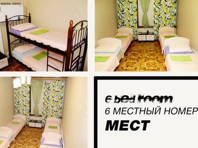 Фото, отзывы и рекомендации о хостеле «Яблоко» рядом с метро Сухаревская