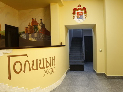 Фото, отзывы и рекомендации о хостеле «Голицын» рядом с метро Пушкинская