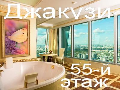Апартаменты «Империя-Сити» в башне «Империя» в Москва-Сити
