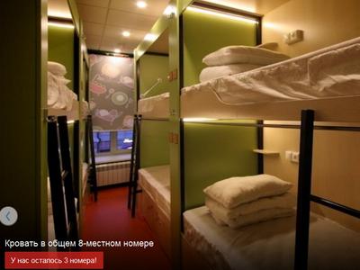 Забронировать номер в хостеле «Винегрет» на Старом Арбате дом 4
