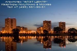Агентство ФЛЭТ ЦЕНТР - аренда квартир посуточно у м.Бунинская Аллея