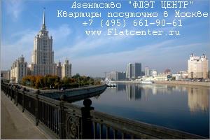 Агентство посуточной аренды квартир в Москве - ФЛЭТ ЦЕНТР - квартиры с посуточной арендой у м.Выставочная и м.Международная