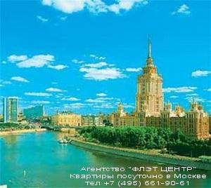 Агентство ФЛЭТ ЦЕНТР - квартиры на сутки в Москве м.Кутузовская и Кутузовский проспект