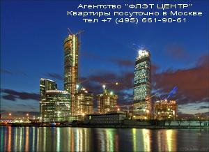 Агентство ФЛЭТ ЦЕНТР - Телефон:+7 (495) 229-11-73 - аренда квартир посуточно у м.Международная