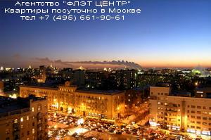 Агентство ФЛЭТ ЦЕНТР - аренда квартир посуточно у м.Новослободская