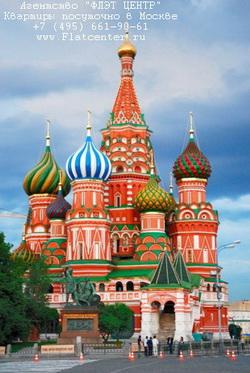 Агентство ФЛЭТ ЦЕНТР -посуточная аренда квартир на Тверской улице и Страстном бульваре в Москве
