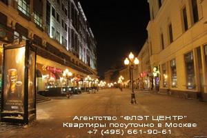 Агентство ФЛЭТ ЦЕНТР - Посуточные апартаменты на Старом Арбате и м.Смоленская