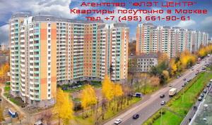Район Солнцево в Москве