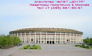 Агентство ФЛЭТ ЦЕНТР - аренда квартир посуточно у м.Спортивная