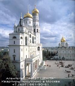 Агентство ФЛЭТ ЦЕНТР - Посуточная аренда в Москве.Московский Кремль