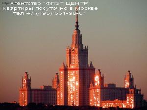 Агентство ФЛЭТ ЦЕНТР - снять посуточную квартиру на м.Университет,Ломоносовском Проспекте и ул.Кравченко