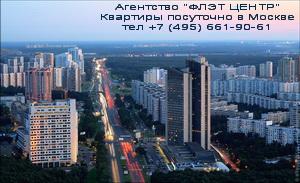 Агентство ФЛЭТ ЦЕНТР - аренда квартир посуточно у м.Юго-Западная