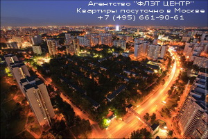 Агентство ФЛЭТ ЦЕНТР.Квартиры посуточно на Юго-Западной в Москве