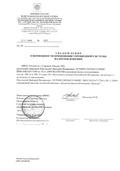 Свидетельство о переходе на упрощённую систему налогообложения (УСН 6 %)
