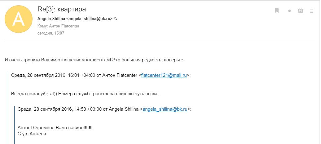 Благодарность за хорошую работу Антона (компания Флэт Центр) от Ангелины Шилиной из Симферополя, Крым, Россия