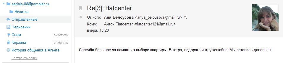 Благодарность от Анны Белоусовай для менеджера Антона Сухотина (Флэт Центр)
