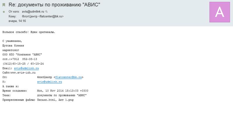 Благодарность от маркетолога Шутовой Ксении, ООО НПО Компания Авис