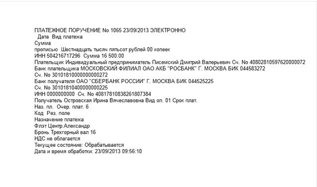 Оплаченый счёт № 1065 - бронь за квартиру по адресу г.Москва ул.Трёхгорный Вал д.16