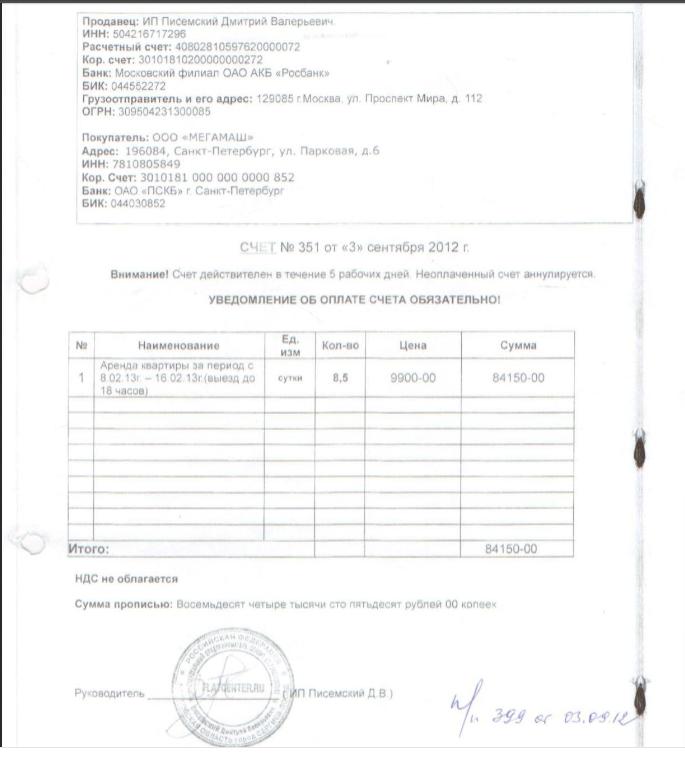 Оплаченый счёт № 351 от 3 сентября 2012 года на 84 150 руб 00 коп от ООО