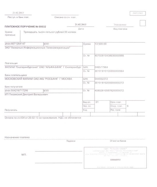 Оплаченый счёт № 434 20.02.2013 года на сумму 13 500-00 от ЗАО Лазерные Информационные Телекоммуникации