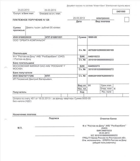 Оплаченый счёт № 451 от 18.03.2013 года на сумму 9000-00 от ООО ОРБИТА-КОМПАНЬОН