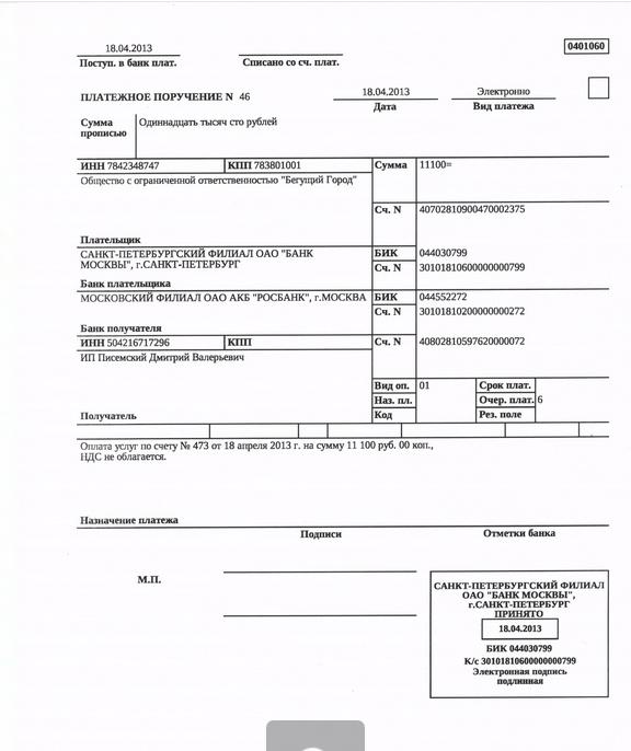 Оплаченый счёт № 473 от 18 апреля 2013 года на сутмму 11100 руб 00 коп от ООО Бегущий Город