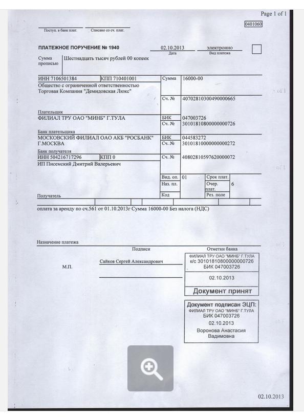 Оплаченый счёт № 561 от 01.10.2013 на сумму 16000-00 от Филиал ТРУ ОАО МИНБ г.Тула