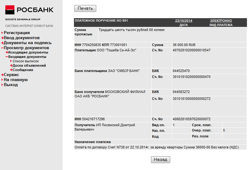 Оплаченый счёт № 738 на 36 000 руб 00 коп от 22.10.2014 года<br>Плательщик ООО Тошиба Си-Ай-Эс,Банк плательщика ЗАО СМБСР БАНК