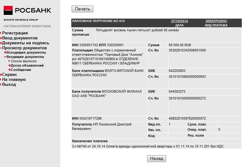 Оплаченый счёт № 739 от 23 октября 2014 года, Плательщик Плательщик ООО ЛЕДЕЛ