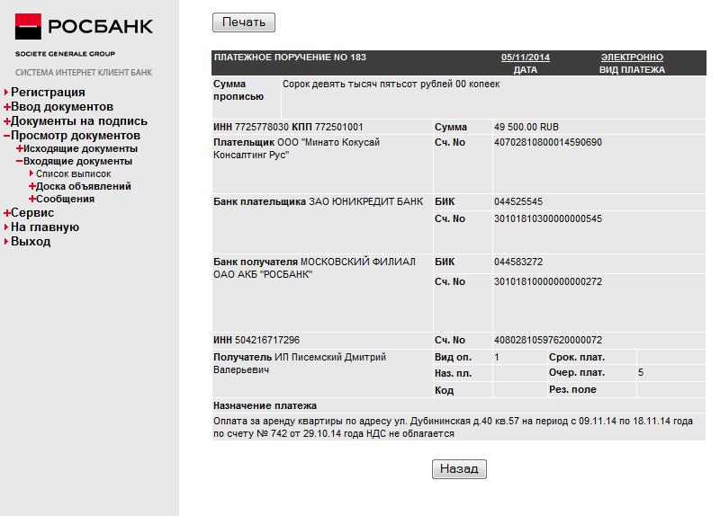 Оплаченый счёт № 742 от 5 ноября 2014 года Плательщик ООО Минато Кокусай Консалтинг Рус