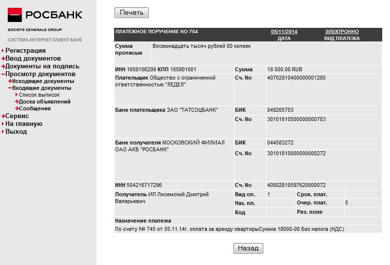 Оплаченый счёт № 745 от 05.11.14 Плательщик: ООО Ледел